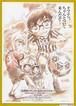 (1)名探偵コナン 11人目のストライカー【第16作】