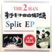 キチキチ音自慢対決 THE 2MAN Split EP
