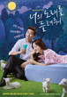 韓国ドラマ【君の歌を聴かせて】Blu-ray版 全32話
