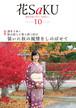 和の生活マガジン「花saku」神無月号 2020.10 Vol. 301