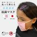 洗って使える抗菌マスク(園児向けピンク)MSK-1SS/P