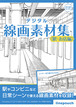 [1200dpi] デジタル線画素材集〈駅・お店編〉