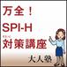 SPI-Hまるっと対策コース