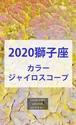 2020 獅子座(7/22-8/22)【カラージャイロスコープ】