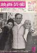 映画芸術 1966年3月(14巻3号)シナリオ・マンハッタンの哀愁(カルネ)、対談・戦争と泥の思想・市川崑次回作の構想をめぐって(安岡章太郎、いいだもも)他