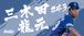 【2018選手タオル】#43 三木田龍元