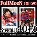 【チェキ・全種類計40枚】FullMooN【第三弾】