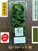 新鮮野菜 【有機栽培】 ハーブ スペアミント 5g入/袋×10パックセット/箱  和歌山県岩出産 【送料無料】 【産地直送】
