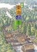 絵本 東海道 其の三 ◎赤坂~三条大橋◎