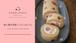 【オンライン米粉お菓子レッスン】桜と苺の米粉シフォンロール&桜水羊羹