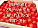 【福井県産】1kgフルーツトマト 1箱(約1.0kg)生食トマト
