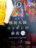 フラット20号【移民大国ニッポンの前夜】