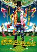 再販!!【DVD】「世界は僕のCUBEで造られる・2010』公演DVD