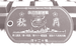秋月(秋月型駆逐艦)【名前刻印有】 ドックタグ・アクセサリー/グ