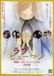 ラブ&ヒューマン 韓流シネマ・フェスティバル2008