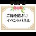 【NEW】[temp_N-1]ゴールド×フラワーフレーム・イベントパネル