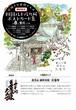 絵描きお遍路さんの四国八十八カ所御朱印付きポストカード集〈第8集〉香川11カ寺