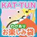 KAT-TUN バッグわけありお楽しみ袋