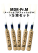 MDR-Pr.M(メーニッヒプロフェッショナルタイプ)×5本セット