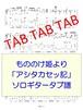 もののけ姫より「アシタカセッ記」 ソロギタータブ譜
