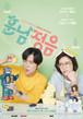 ☆韓国ドラマ☆《フンナムジョンウム》Blu-ray版 全32話 送料無料!