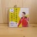 つだつよし、講演会CD ~誰からも愛される子どもを育てる⑦つの応援方法〜