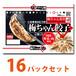 梅ちゃん餃子 16パックセット
