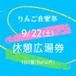 【休憩広場券・9月22日(土)】(1日限定30枚)/1張・1日(8㎡以内)