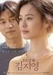 韓国映画【82年生まれ、キム・ジヨン】DVD版