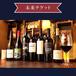ワインボトルチケット(2万円相当)  未来チケット