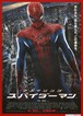 (2)アメイジング スパイダーマン