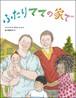 【書籍】ふたりママの家で