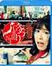 まつりGORIN Blu-ray