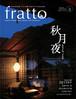 『fratto vol.8-秋月夜 秋の夕凪、月の庭-』fratto編集部