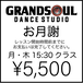 GS KIDSクラス お月謝 5500【幼児】