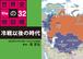<PDF版>冷戦以後の時代【タブレットで読む 世界史の地図帳 file32】[BKD0132]
