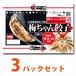 梅ちゃん餃子 3パックセット