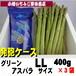 400g×3袋 保冷ケース 北海道産 特選グリーンアスパラ LLサイズ