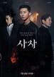 韓国映画【ディヴァイン・フューリー/使者】DVD版