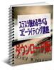 スラスラ読める学べるコピーライティング講座 ダウンロード版