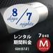 7泊8日 リモワ・クラシックM(61ℓ) エイジング仕様 期間料金