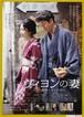 (2)ヴィヨンの妻 〜桜桃とタンポポ〜