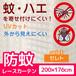 防蚊・ハエ ミラーレースカーテン 1枚のみ 【200cm×176cm アイボリー】 洗える UVカット 遮光性 フック付き 日本製 『セレト』