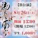 B【大学生以下】 26日13:00(開場12:00) 流れる雲よ2017大阪