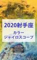 2020 射手座(11/22-12/20)【カラージャイロスコープ】
