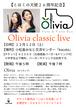 こはくの天使26周年記念【Olivia classic live】チケット