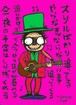 POST CARD『アコギ』