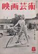 映画芸術 1960年8月(8巻8号)シナリオ・ハバナの男(リード)、映画における「悪」の研究(福田定良、江藤文夫、戸井田道三、十返肇)他