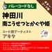 神田川 南こうせつとかぐや姫 ギターコード譜 アキタ G20200072-A0048