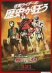 (1)スーパーヒーロー大戦GP 仮面ライダー3号